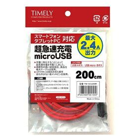 タイムリー TIMELY タブレット/スマートフォン対応[USB microB] 充電USBケーブル 2.4A (2m・レッド) TM-SCU20R[TMSCU20R]