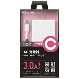 PGA [Type-C]ケーブル一体型AC充電器 3A (1.5m・ホワイト)PG-CAC30A02WH