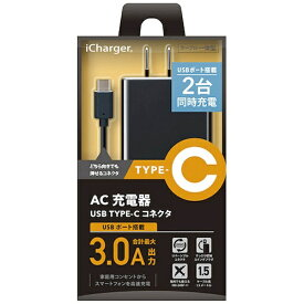 PGA [Type-C/USB給電]ケーブル一体型AC充電器+USBポート 3A (1.5m/1ポート・ブラック)PG-CAC30A03BK