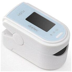 ドリテック dretec パルスオキシメーター OX-101-BLDI[OX101BLDI]【高度管理医療機器】