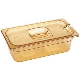 ニューウェルラバーメイド NEWELL RUBBERMAID エレクター フードパン カバー ホットパン用 アンバー 228P2346《※画像はイメージです。実際の商品とは異なります》