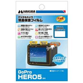 ハクバ HAKUBA 液晶保護フィルム 親水タイプ(GoPro HERO5 Black専用) DGFH-GHERO5[DGFHGHERO5]