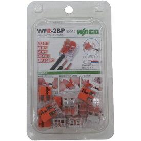 ワゴジャパン WAGO WAGO WFR−2 より線・単線ワンタッチ接続可能コネクタ 2穴用 10個入 WFR-2BP《※画像はイメージです。実際の商品とは異なります》
