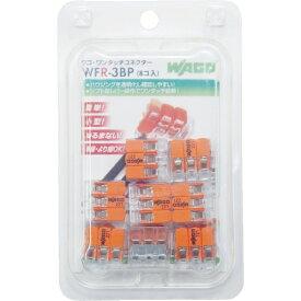 ワゴジャパン WAGO WAGO WFR−3 より線・単線ワンタッチ接続可能コネクタ 3穴用 8個入 WFR-3BP