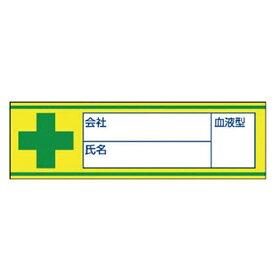 ユニット UNIT ユニット 血液型ステッカー 会社名・氏名・10枚1シート・30X100 851-85《※画像はイメージです。実際の商品とは異なります》