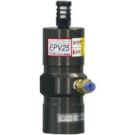 エクセン EXEN エクセン エクセン ピストンバイブレータ EPV25 EPV25《※画像はイメージです。実際の商品とは異なります》