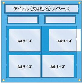 つくし工房 TSUKUSHI KOBO つくし 工事管理用収納シート 屋内用 126-H