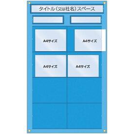 つくし工房 TSUKUSHI KOBO つくし 工事管理用収納シート 屋内用 126-F