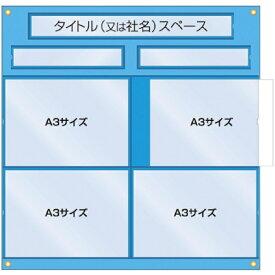 つくし工房 TSUKUSHI KOBO つくし 工事管理用収納シート 屋内用 126-C