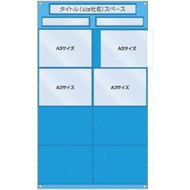 つくし工房 TSUKUSHI KOBO つくし 工事管理用収納シート 屋内用 126-A