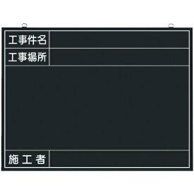 つくし工房 TSUKUSHI KOBO つくし 木製工事撮影用黒板 (工事件名・工事場所・施工者欄付 年月日無し) 142-K