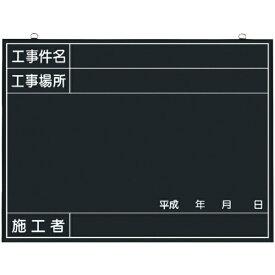 つくし工房 TSUKUSHI KOBO つくし 木製工事撮影用黒板 (工事件名・工事場所・施工者・年月日欄付) 142-A