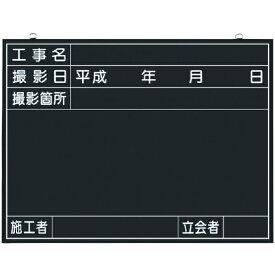 つくし工房 TSUKUSHI KOBO つくし 木製工事撮影用黒板 (工事名・撮影日・撮影箇所・施工者・立会者欄付) 141-A