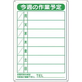 ユニット UNIT ユニット 作業予定看板小 日曜入セットペン・消具付 301-18B