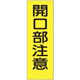 つくし工房 TSUKUSHI KOBO つくし 短冊形ステッカー「開口部注意」 縦型 340-S