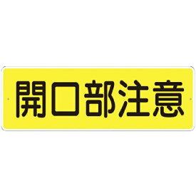 つくし工房 TSUKUSHI KOBO つくし 短冊形標識「開口部注意」 横型 340-A