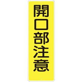 つくし工房 TSUKUSHI KOBO つくし 短冊形標識「開口部注意」 縦型 340