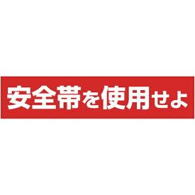 つくし工房 TSUKUSHI KOBO つくし ステッカー 「安全帯を使用せよ」 横型 39-F
