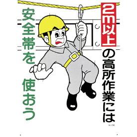 つくし工房 TSUKUSHI KOBO つくし 標識 「2m以上の高所作業には安全帯を使おう」 23-E