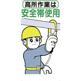 つくし工房 TSUKUSHI KOBO つくし 標識 「高所作業は安全帯使用」 39-B