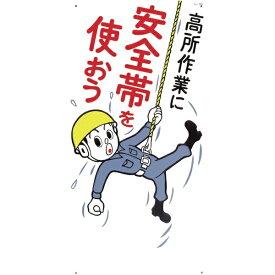 つくし工房 TSUKUSHI KOBO つくし 標識 「高所作業に安全帯を使おう」 39