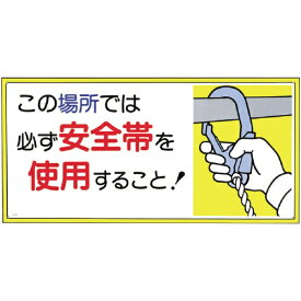 つくし工房 TSUKUSHI KOBO つくし 標識 「この場所では必ず安全帯を使用すること!」 23-A