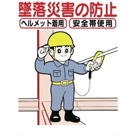 つくし工房 TSUKUSHI KOBO つくし 標識 「墜落災害の防止」 42-C
