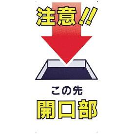 つくし工房 TSUKUSHI KOBO つくし 標識 「注意!!この先開口部」 46-B