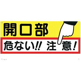 つくし工房 TSUKUSHI KOBO つくし 標識 「開口部 危ない!!注意!」 47