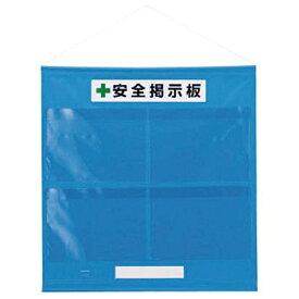 ユニット UNIT ユニット フリー掲示板防雨型A3横青 464-05B《※画像はイメージです。実際の商品とは異なります》