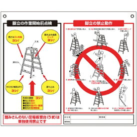 つくし工房 TSUKUSHI KOBO つくし 標識 「脚立の点検項目、禁止動作」 48-J