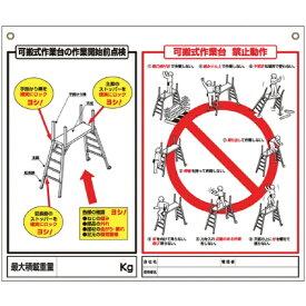 つくし工房 TSUKUSHI KOBO つくし 標識 「可搬式作業台の点検項目、禁止動作」 48-H