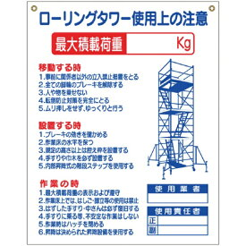 つくし工房 TSUKUSHI KOBO つくし 標識 「ローリングタワー使用上の注意」 48-G