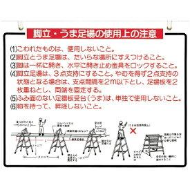つくし工房 TSUKUSHI KOBO つくし 標識 「脚立、うま足場の使用上の注意」 48-B
