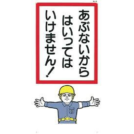 つくし工房 TSUKUSHI KOBO つくし 標識 「あぶないからはいっていけません!」 6