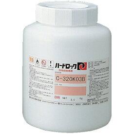 電気化学工業 Denka デンカ ハードロック B剤 1kg C320K-03B