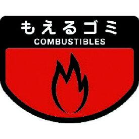 山崎産業 コンドル 分別表示シール 大 もえるゴミ コンドル C342-00LX-MB