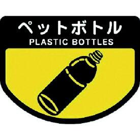山崎産業 コンドル 分別表示シール 大 ペットボトル コンドル C347-00LX-MB