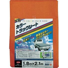 ユタカメイク YUTAKA ユタカ カラートラックシート 1.8m×2.1m オレンジ CTS-103