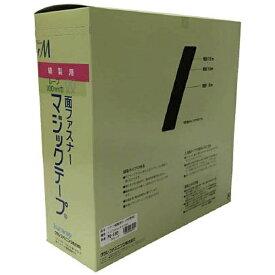 ユタカメイク YUTAKA ユタカ 縫製用マジックテープ切売り箱 B 100mm×25m ブラック PG-566