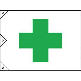 日本緑十字 JAPAN GREEN CROSS 緑十字 安全旗(緑十字) 1300×2100mm 布製 250020