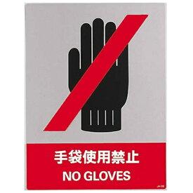 日本緑十字 JAPAN GREEN CROSS 緑十字 ステッカー標識 手袋使用禁止 160×120mm 5枚組 中災防タイプ 029139