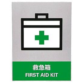 日本緑十字 JAPAN GREEN CROSS 緑十字 ステッカー標識 救急箱 160×120mm 5枚組 中災防タイプ 029130