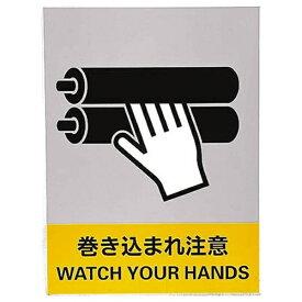 日本緑十字 JAPAN GREEN CROSS 緑十字 ステッカー標識 巻き込まれ注意 160×120 5枚組 中災防タイプ 029125