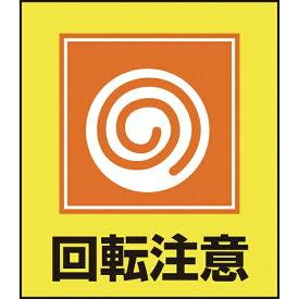日本緑十字 JAPAN GREEN CROSS 緑十字 イラストステッカー標識 回転注意 120×100mm 5枚組 PET 099034