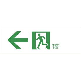 日本緑十字 JAPAN GREEN CROSS 緑十字 避難誘導標識 ←非常口 100×300mm エンビ 065902