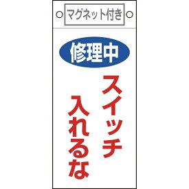 日本緑十字 JAPAN GREEN CROSS 緑十字 修理・点検標識 修理中・スイッチ入れるな 225×100 マグネット付 085400