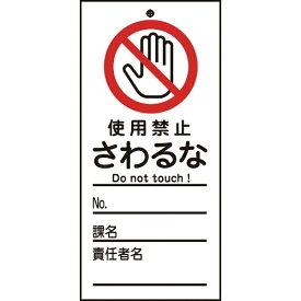 日本緑十字 JAPAN GREEN CROSS 緑十字 修理・点検標識(命札) 使用禁止・さわるな 150×70mm PET 085322