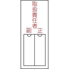 日本緑十字 JAPAN GREEN CROSS 緑十字 氏名(指名)標識 取扱責任者・正副 150×50mm エンビ 差込式 046202