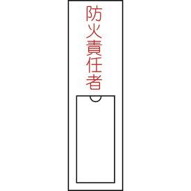 日本緑十字 JAPAN GREEN CROSS 緑十字 氏名(指名)標識 防火責任者 150×30mm エンビ 差込式 046101